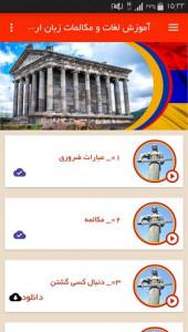 اسکرین شات برنامه آموزش لغات و مکالمات زبان ارمنی 2