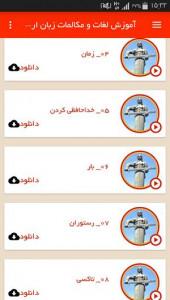 اسکرین شات برنامه آموزش لغات و مکالمات زبان ارمنی 4