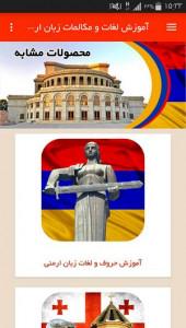 اسکرین شات برنامه آموزش لغات و مکالمات زبان ارمنی 5