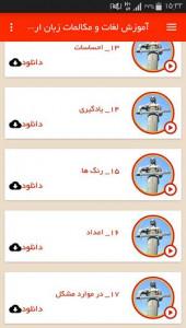 اسکرین شات برنامه آموزش لغات و مکالمات زبان ارمنی 8
