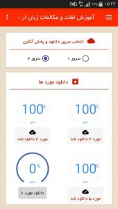 اسکرین شات برنامه آموزش لغات و مکالمات زبان ارمنی 10