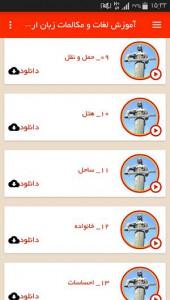 اسکرین شات برنامه آموزش لغات و مکالمات زبان ارمنی 6