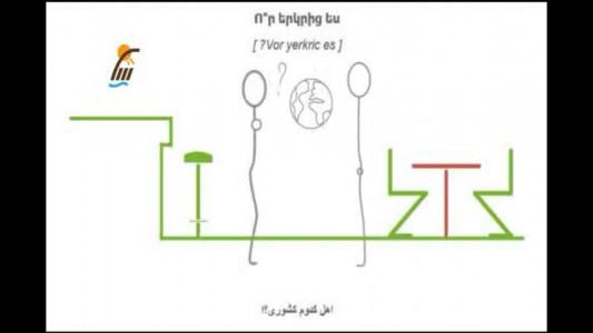 اسکرین شات برنامه آموزش لغات و مکالمات زبان ارمنی 7