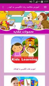 اسکرین شات برنامه آموزش مکالمه زبان انگلیسی به کودکان 12
