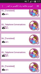 اسکرین شات برنامه آموزش مکالمه زبان انگلیسی به کودکان 6