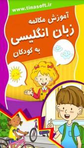 اسکرین شات برنامه آموزش مکالمه زبان انگلیسی به کودکان 1