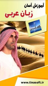 اسکرین شات برنامه آموزش آسان زبان عربی 1