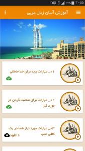 اسکرین شات برنامه آموزش آسان زبان عربی 2