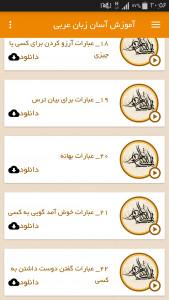اسکرین شات برنامه آموزش آسان زبان عربی 3