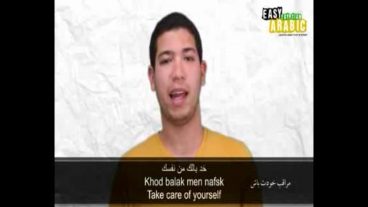 اسکرین شات برنامه آموزش آسان زبان عربی 4