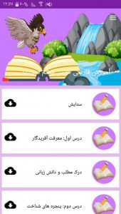 اسکرین شات برنامه آموزش فارسی کلاس ششم دبستان 4
