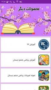 اسکرین شات برنامه آموزش فارسی کلاس ششم دبستان 10