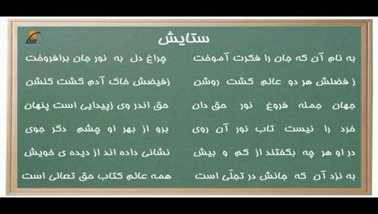 اسکرین شات برنامه آموزش فارسی کلاس ششم دبستان 3