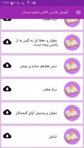 اسکرین شات برنامه آموزش فارسی کلاس ششم دبستان 9