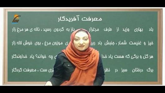 اسکرین شات برنامه آموزش فارسی کلاس ششم دبستان 7