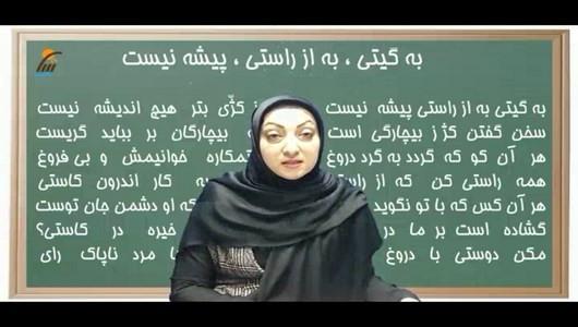 اسکرین شات برنامه آموزش فارسی کلاس ششم دبستان 5