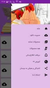اسکرین شات برنامه آموزش فارسی کلاس ششم دبستان 2