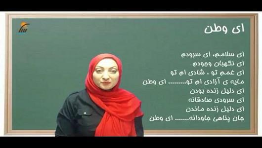 اسکرین شات برنامه آموزش فارسی کلاس ششم دبستان 6