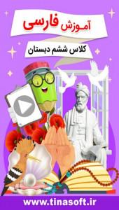 اسکرین شات برنامه آموزش فارسی کلاس ششم دبستان 1