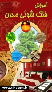 اسکرین شات برنامه آموزش فنگ شوئی مدرن (فیلم) 1