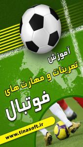 اسکرین شات برنامه آموزش تمرینات و مهارت های فوتبال 1
