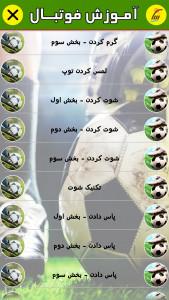 اسکرین شات برنامه آموزش تمرینات و مهارت های فوتبال 2