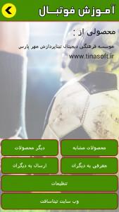 اسکرین شات برنامه آموزش تمرینات و مهارت های فوتبال 7