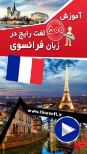 اسکرین شات برنامه آموزش 500 لغت رایج در زبان فرانسوی 1