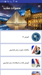 اسکرین شات برنامه آموزش 500 لغت رایج در زبان فرانسوی 9
