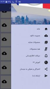 اسکرین شات برنامه آموزش 500 لغت رایج در زبان فرانسوی 7
