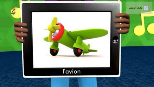 اسکرین شات برنامه آموزش لغات زبان فرانسوی به کودکان 9