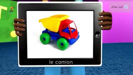 اسکرین شات برنامه آموزش لغات زبان فرانسوی به کودکان 2