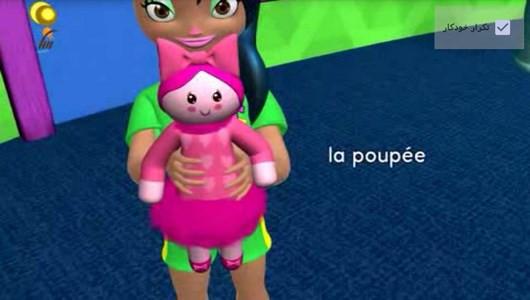 اسکرین شات برنامه آموزش لغات زبان فرانسوی به کودکان 8