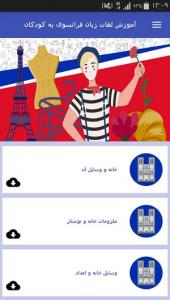اسکرین شات برنامه آموزش لغات زبان فرانسوی به کودکان 4