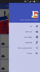 اسکرین شات برنامه آموزش لغات زبان فرانسوی به کودکان 7