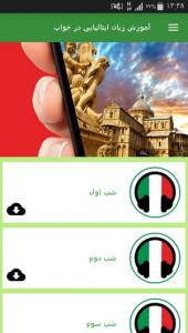 اسکرین شات برنامه آموزش زبان ایتالیایی در خواب 2