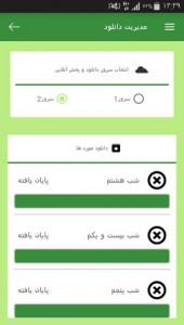 اسکرین شات برنامه آموزش زبان ایتالیایی در خواب 7