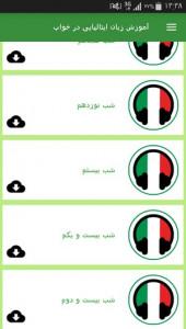 اسکرین شات برنامه آموزش زبان ایتالیایی در خواب 4