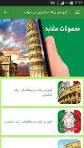 اسکرین شات برنامه آموزش زبان ایتالیایی در خواب 8