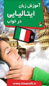 اسکرین شات برنامه آموزش زبان ایتالیایی در خواب 1