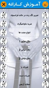 اسکرین شات برنامه آموزش کاراته 6