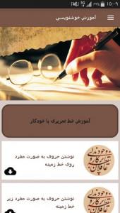 اسکرین شات برنامه آموزش خوشنویسی 9