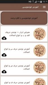 اسکرین شات برنامه آموزش خوشنویسی 7