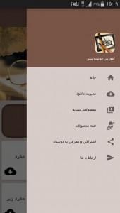 اسکرین شات برنامه آموزش خوشنویسی 2