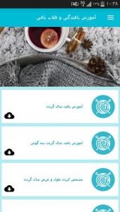 اسکرین شات برنامه آموزش بافندگی و قلاب بافی 10