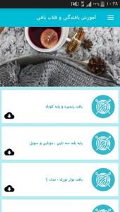 اسکرین شات برنامه آموزش بافندگی و قلاب بافی 5