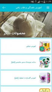 اسکرین شات برنامه آموزش بافندگی و قلاب بافی 8