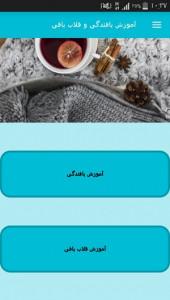 اسکرین شات برنامه آموزش بافندگی و قلاب بافی 9
