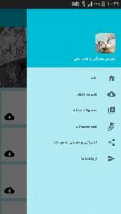 اسکرین شات برنامه آموزش بافندگی و قلاب بافی 3