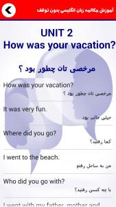 اسکرین شات برنامه آموزش مکالمه انگلیسی بدون توقف 4